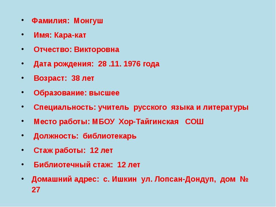 Фамилия: Монгуш Имя: Кара-кат Отчество: Викторовна Дата рождения: 28 .11. 197...