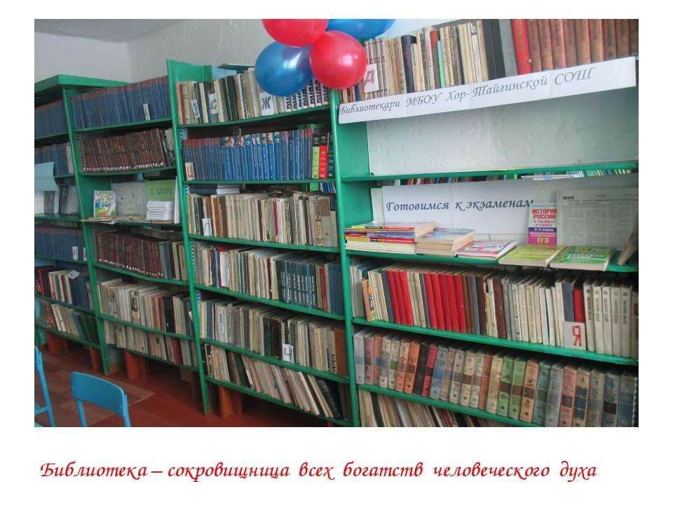 Библиотека – сокровищница всех богатств человеческого духа