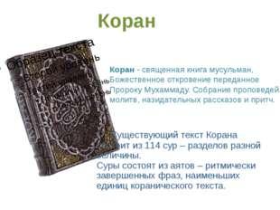 Коран Коран - священная книга мусульман, Божественное откровение переданное П