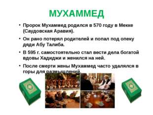 МУХАММЕД Пророк Мухаммед родился в 570 году в Мекке (Саудовская Аравия). Он р