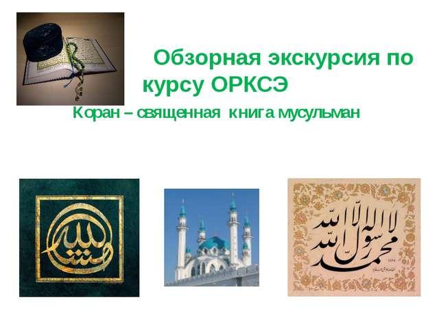 Обзорная экскурсия по курсу ОРКСЭ Коран – священная книга мусульман