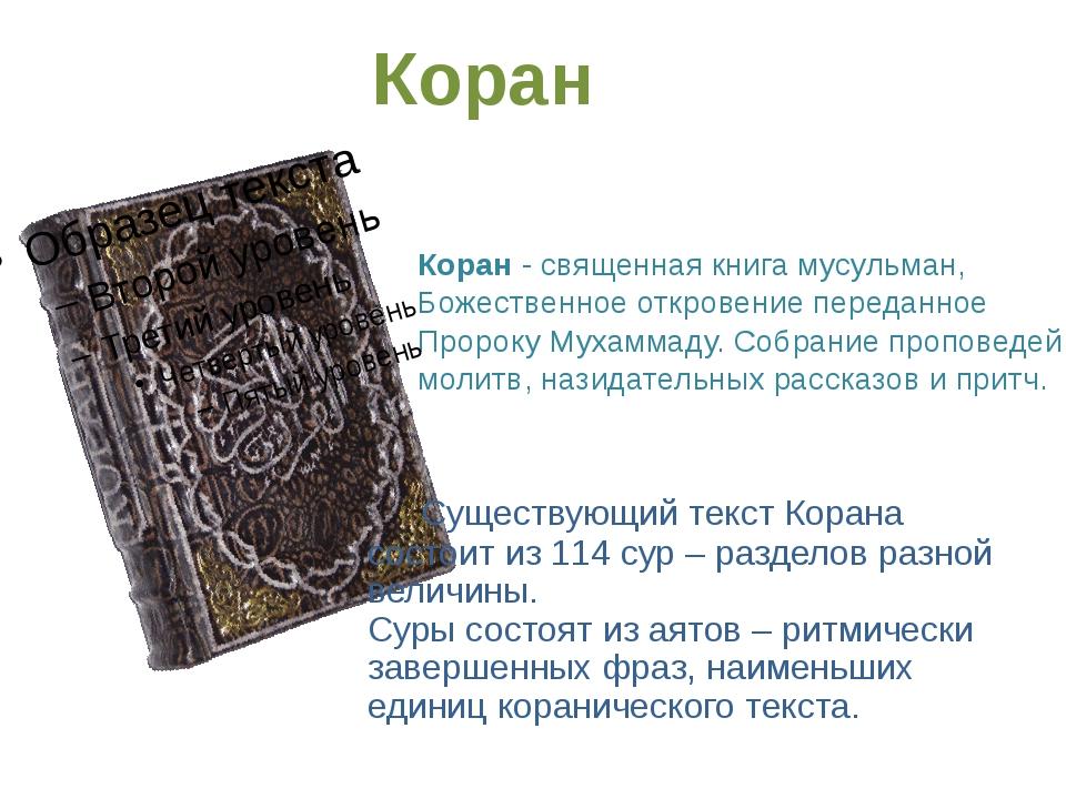 Климович книга о коране скачать