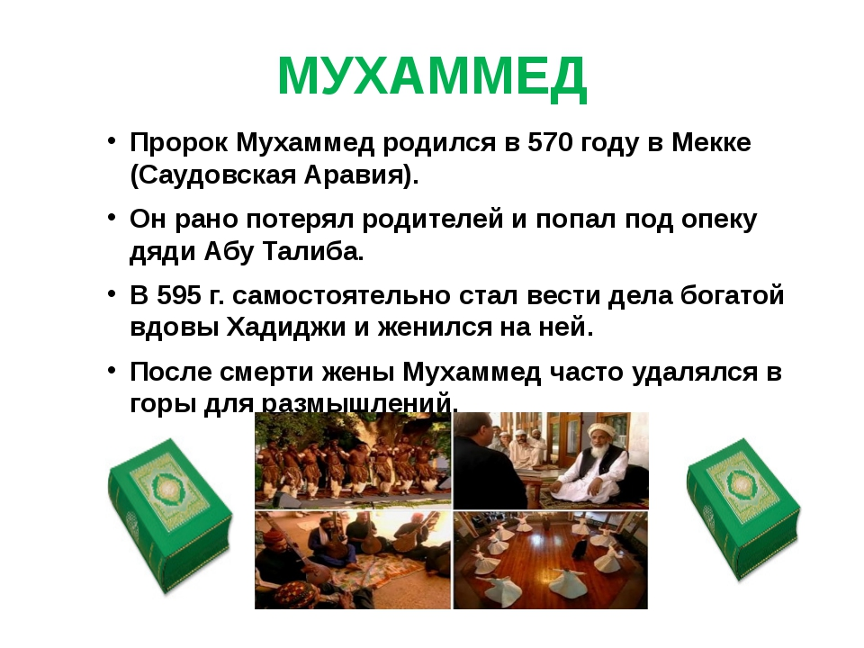 МУХАММЕД Пророк Мухаммед родился в 570 году в Мекке (Саудовская Аравия). Он р...