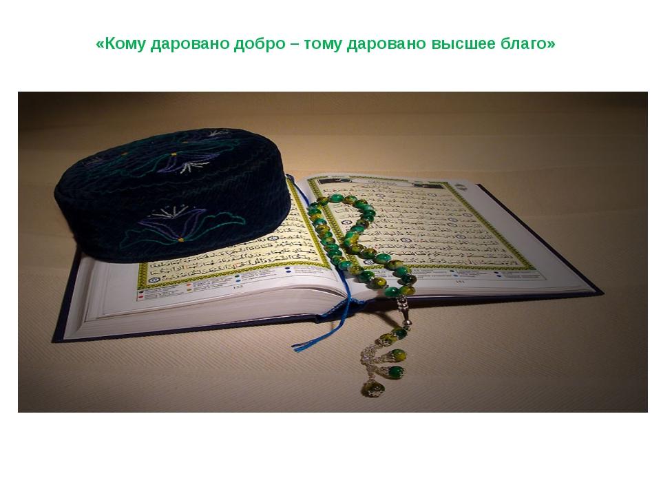 «Кому даровано добро – тому даровано высшее благо»