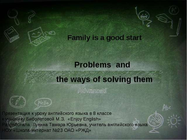 Family is a good start Problems and the ways of solving them Презентация к ур...
