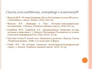 Список использованных литератур и источников: Монгуш М.В. «История буддизма в