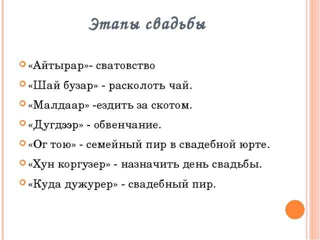 Этапы свадьбы «Айтырар»- сватовство «Шай бузар» - расколоть чай. «Малдаар» -е...