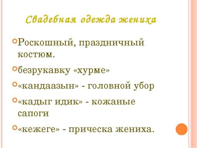 Свадебная одежда жениха Роскошный, праздничный костюм. безрукавку «хурме» «ка...