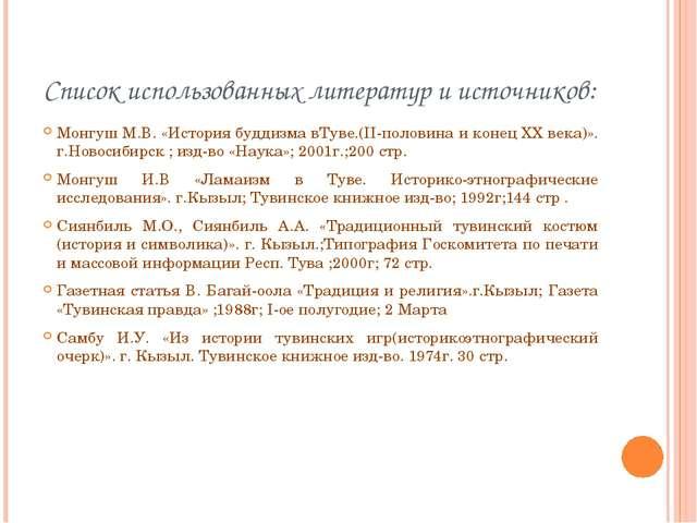 Список использованных литератур и источников: Монгуш М.В. «История буддизма в...