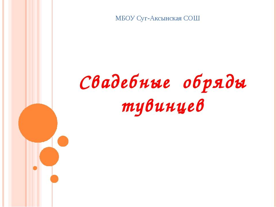 Свадебные обряды тувинцев МБОУ Суг-Аксынская СОШ