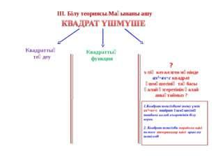 ІІІ. Білу теориясы.Мағынаны ашу Квадраттық теңдеу Квадраттық функция Квадратт