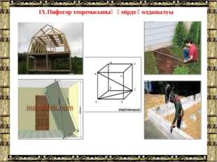 ІХ.Пифогор теоремасының өмірде қолданылуы