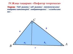 с a b Теорема: Тікбұрышты үшбұрыштың гипотенузасының квадраты катеттерінің кв