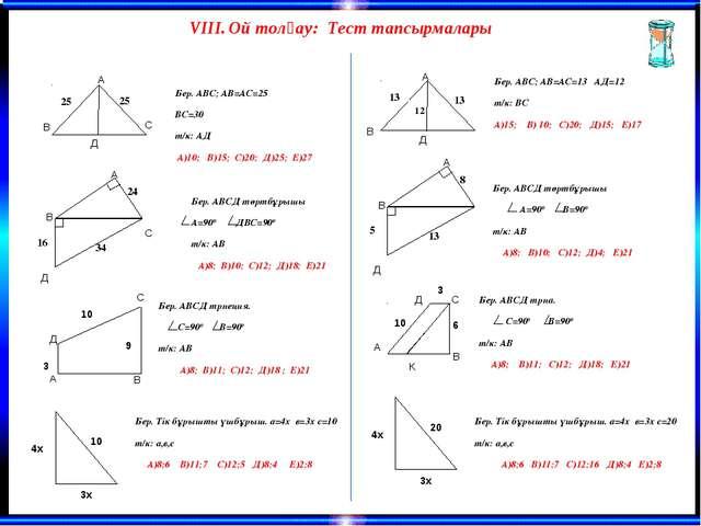 В VІІІ. Ой толғау: Тест тапсырмалары 25 25 Д С В Бер. АВС; АВ=АС=25 ВС=30 т/к...