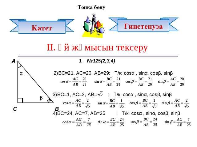 Катет Гипетенуза Топқа бөлу ІІ. Үй жұмысын тексеру С А В 1. №125(2,3,4) 2)ВС=...
