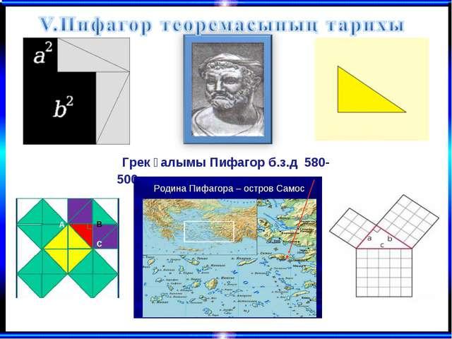 Грек ғалымы Пифагор б.з.д 580-500 ж