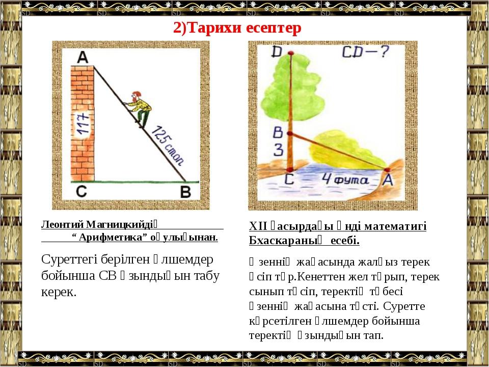 """2)Тарихи есептер Леонтий Магницкийдің """" Арифметика"""" оқулығынан. Суреттегі бер..."""
