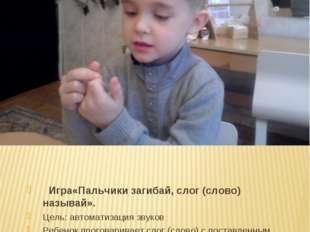 Игра«Пальчики загибай, слог (слово) называй». Цель: автоматизация звуков Реб