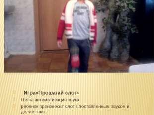 Игра«Прошагай слог» Цель: автоматизация звука ребенок произносит слог с пост