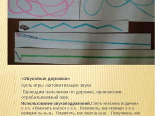 «Звуковые дорожки» Цель игры :автоматизация звука Проводим пальчиком по доро
