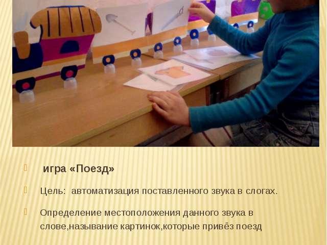 игра «Поезд» Цель: автоматизация поставленного звука в слогах. Определение м...