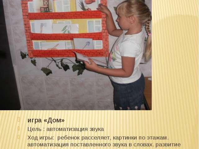 игра «Дом» Цель : автоматизация звука Ход игры: ребенок расселяет, картинки п...