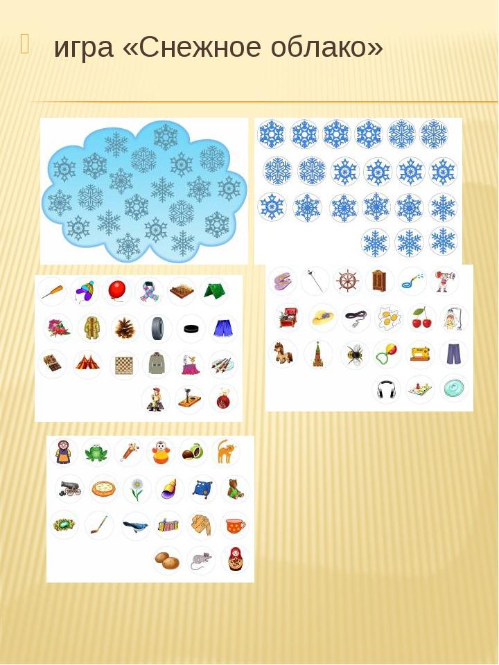 игра «Снежное облако»