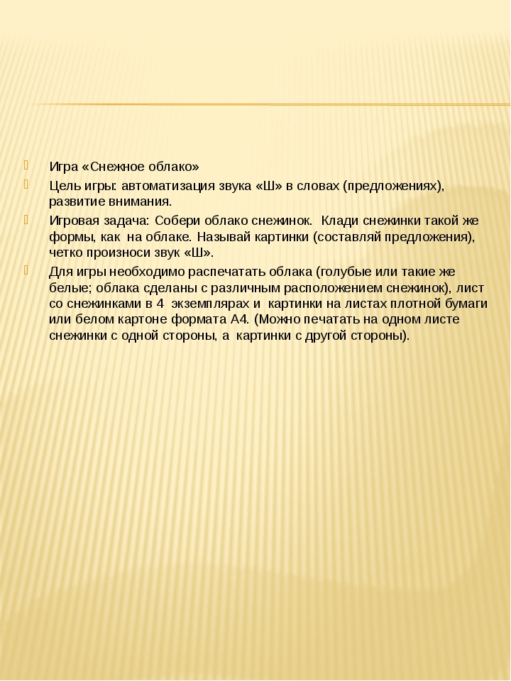 Игра «Снежное облако» Цель игры: автоматизация звука «Ш» в словах (предложени...
