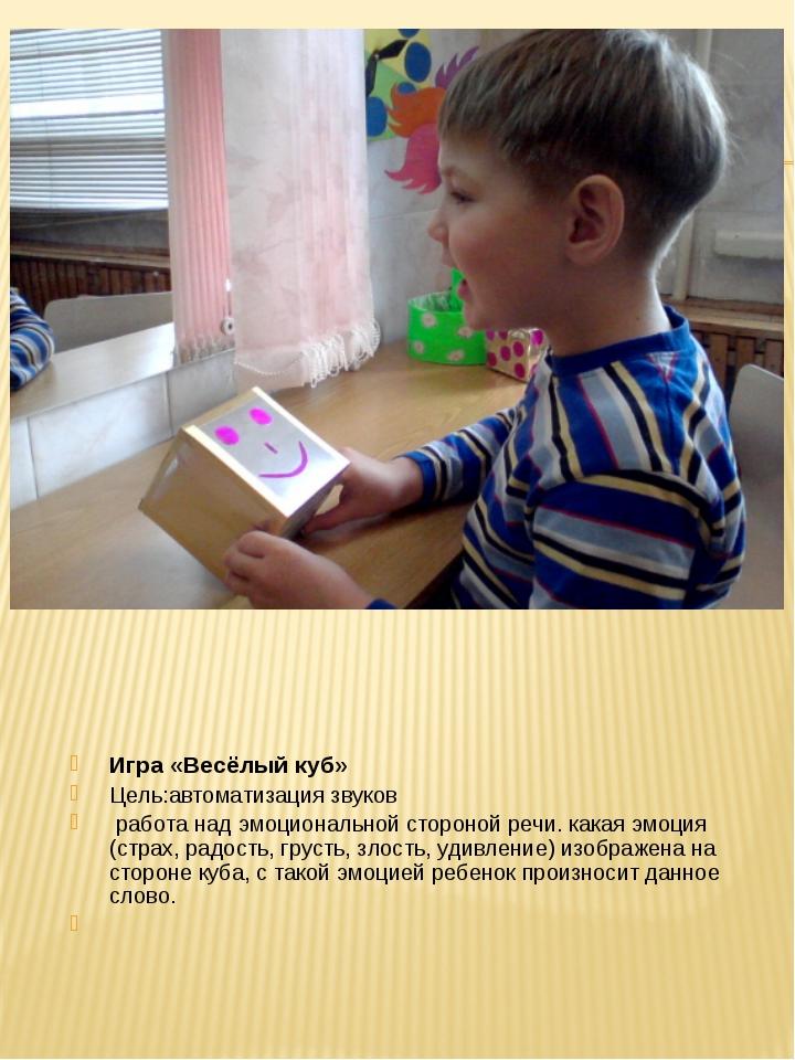 Игра «Весёлый куб» Цель:автоматизация звуков работа над эмоциональной стороно...