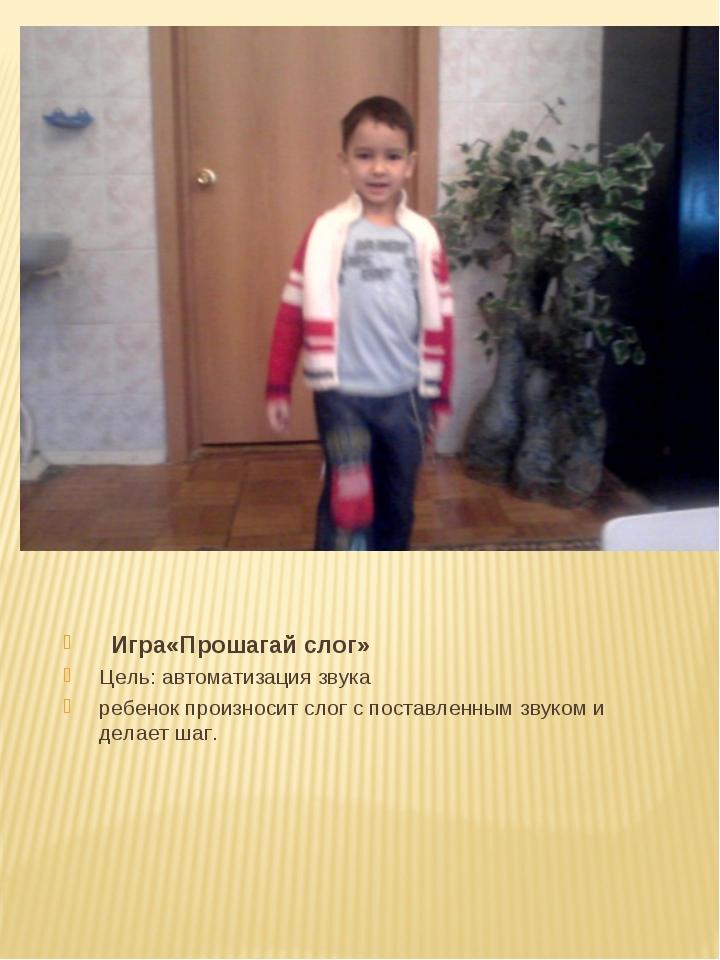 Игра«Прошагай слог» Цель: автоматизация звука ребенок произносит слог с пост...