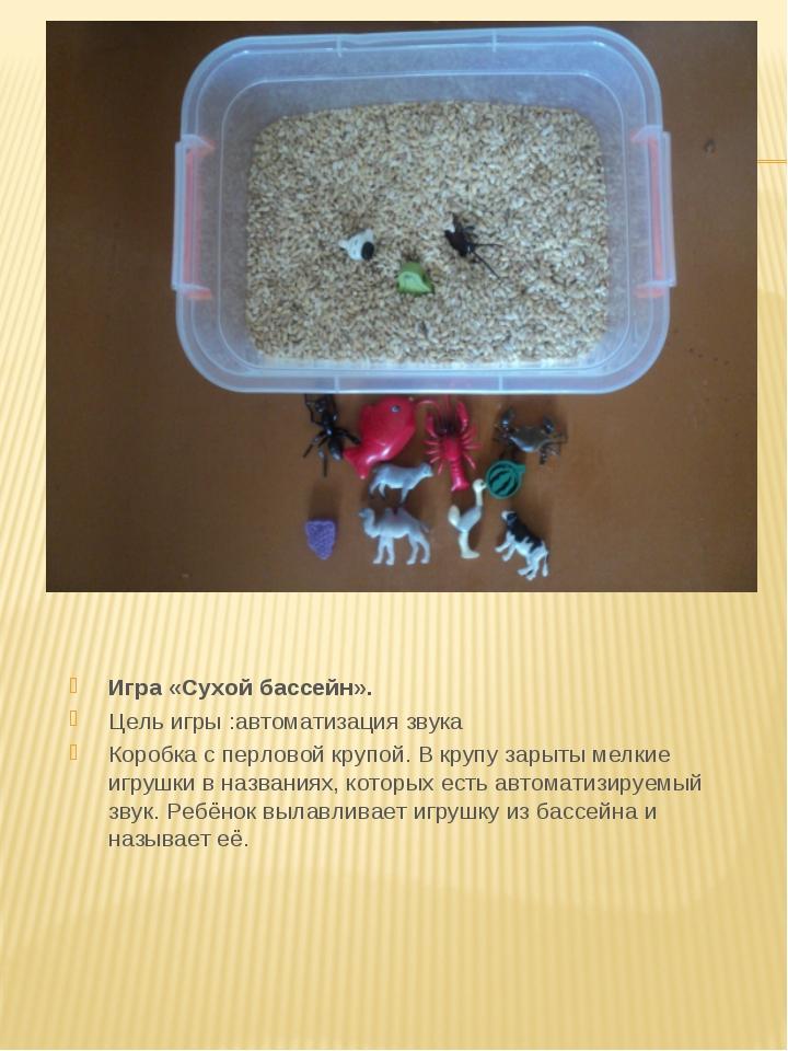 Игра «Сухой бассейн». Цель игры :автоматизация звука Коробка с перловой крупо...