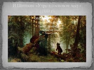 И.Шишкин «Утро в сосновом лесу» (1889 г)
