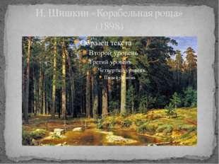 И. Шишкин «Корабельная роща» (1898)