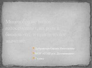 Дубровская Оксана Николаевна МОУ «СОШ р.п. Духовницкое» 7 класс Многообразие