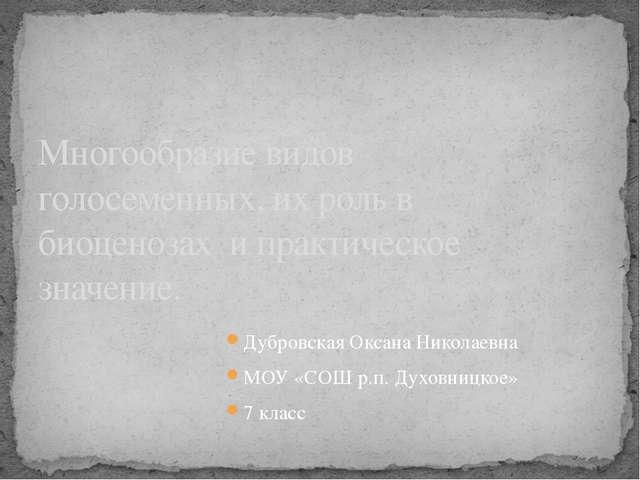 Дубровская Оксана Николаевна МОУ «СОШ р.п. Духовницкое» 7 класс Многообразие...