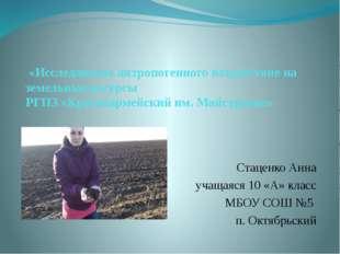 «Исследование антропогенного воздействие на земельные ресурсы РГПЗ «Красноар