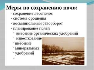 Меры по сохранению почв: - сохранение лесополос - система орошения - восьмипо