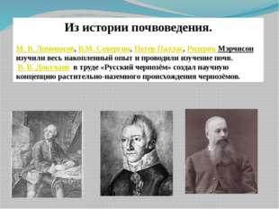 Из истории почвоведения. М.В.Ломоносов,В.M. Севергин,Петер Паллас,Родери