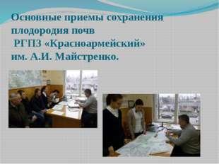 Основные приемы сохранения плодородия почв РГПЗ «Красноармейский» им. А.И. Ма