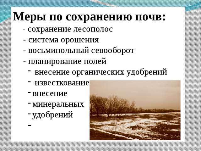 Меры по сохранению почв: - сохранение лесополос - система орошения - восьмипо...