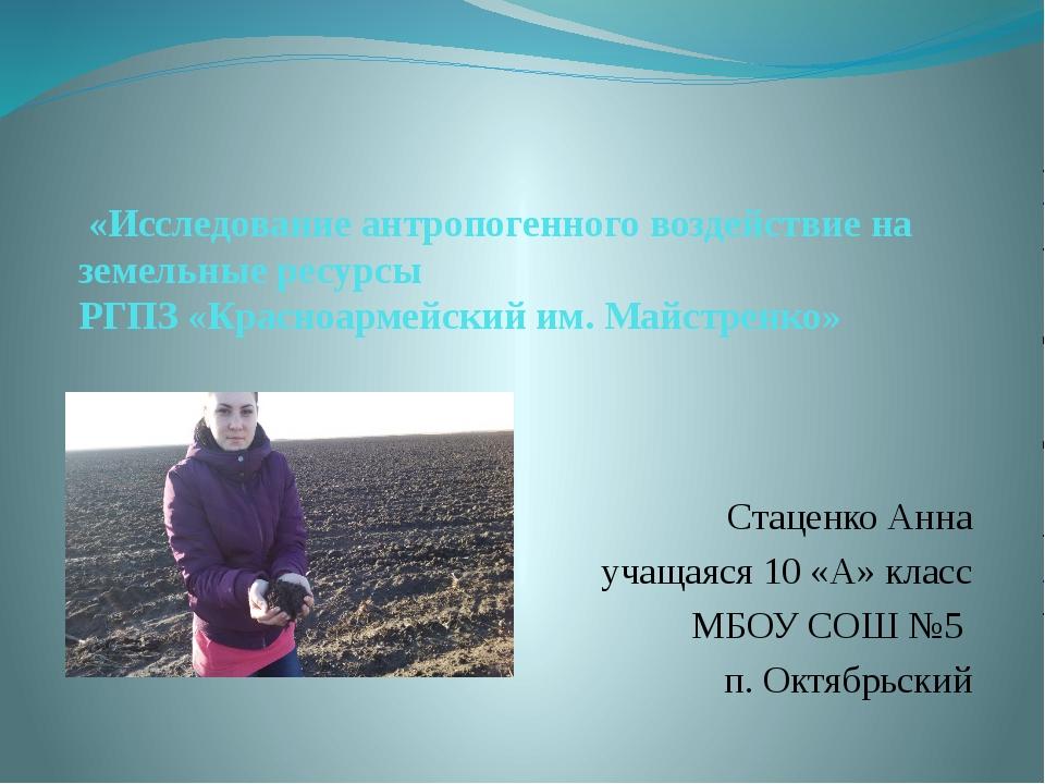 «Исследование антропогенного воздействие на земельные ресурсы РГПЗ «Красноар...
