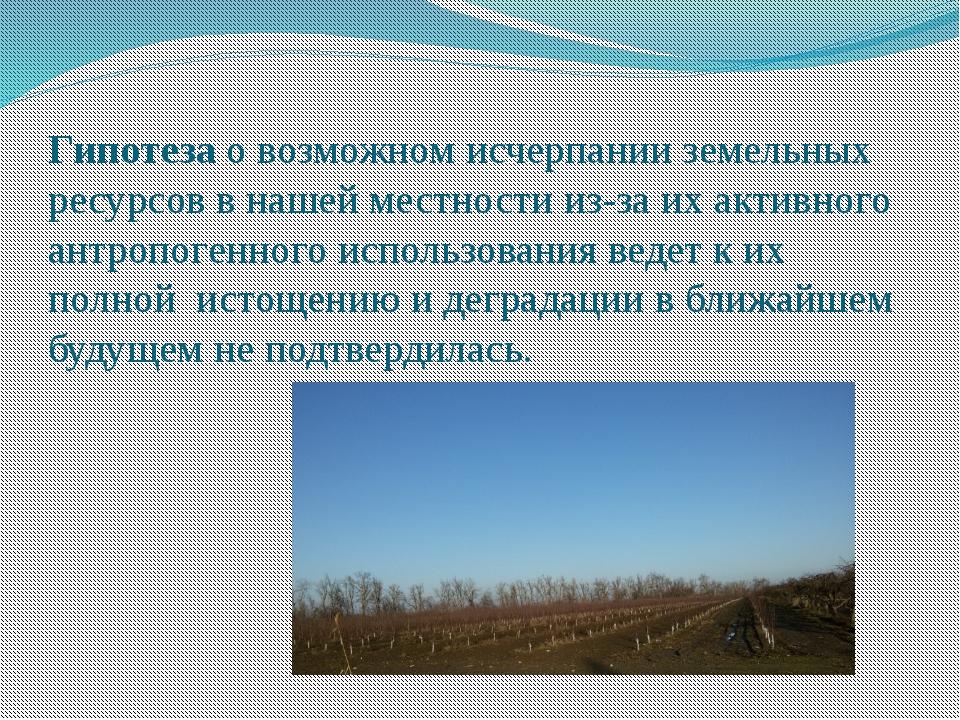Гипотеза о возможном исчерпании земельных ресурсов в нашей местности из-за их...