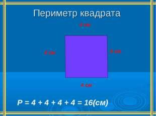 Периметр квадрата 4 см 4 см 4 см 4 см Р = 4 + 4 + 4 + 4 = 16(см)