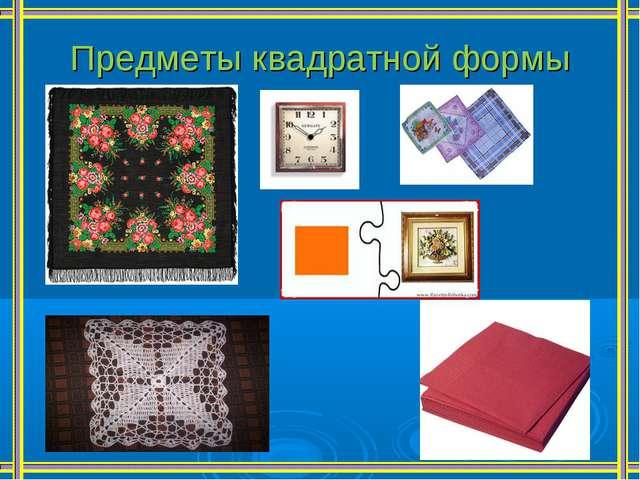 Предметы квадратной формы