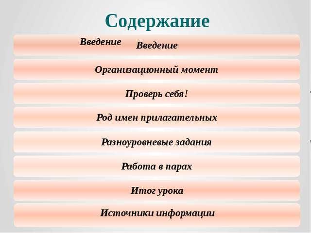 Конспекты уроков по русскому языку 5 класс фгос
