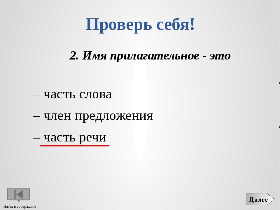 2. Имя прилагательное - это Проверь себя! Назад в содержание – часть слова –...