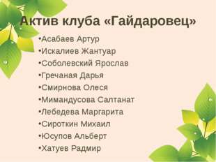 Актив клуба «Гайдаровец» Асабаев Артур Искалиев Жантуар Соболевский Ярослав Г