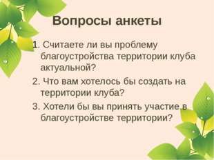 Вопросы анкеты 1. Считаете ли вы проблему благоустройства территории клуба ак