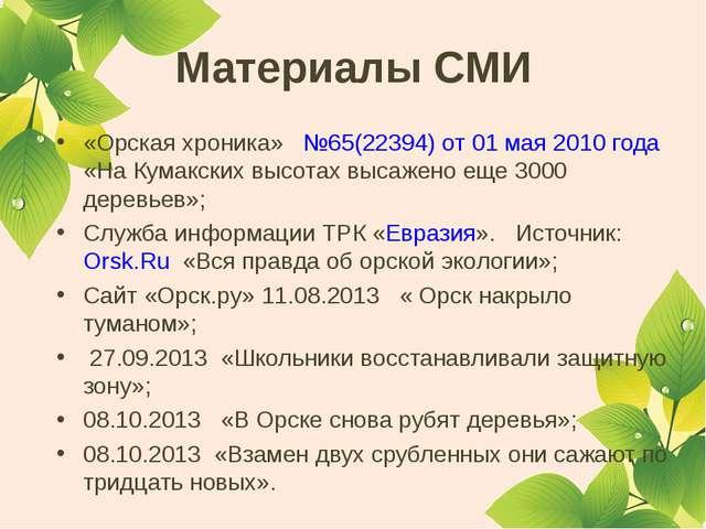 Материалы СМИ «Орская хроника» №65(22394) от 01 мая 2010 года «На Кумакских в...