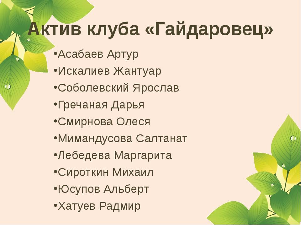 Актив клуба «Гайдаровец» Асабаев Артур Искалиев Жантуар Соболевский Ярослав Г...